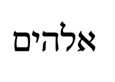 El uso correcto de la palabra Elohim por Isaac Troki